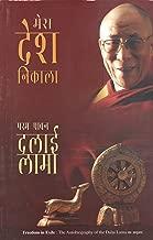 Mera Desh Nikala (Hindi Edition)