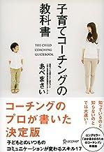 表紙: 子育てコーチングの教科書 | あべまさい