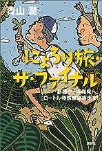 表紙: にょろり旅・ザ・ファイナル 新種ウナギ発見へ、ロートル特殊部隊疾走す! | 青山潤