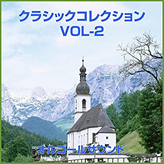 ベートーベン:交響曲 第9番 二短調 第 4楽章 「歓喜に寄す」 (オルゴール)