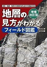 表紙: 増補改訂版 地層の見方がわかるフィールド図鑑:岩石・地層・地形から地球の成り立ちや活動を知る | 青木 正博