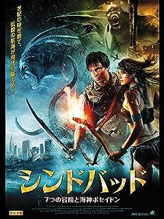 シンドバッド 7つの冒険と海神ポセイドン (字幕版)