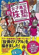 表紙: 新・女子高生株塾 | ホイチョイ・プロダクションズ