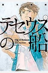 テセウスの船(2) (モーニングコミックス) Kindle版