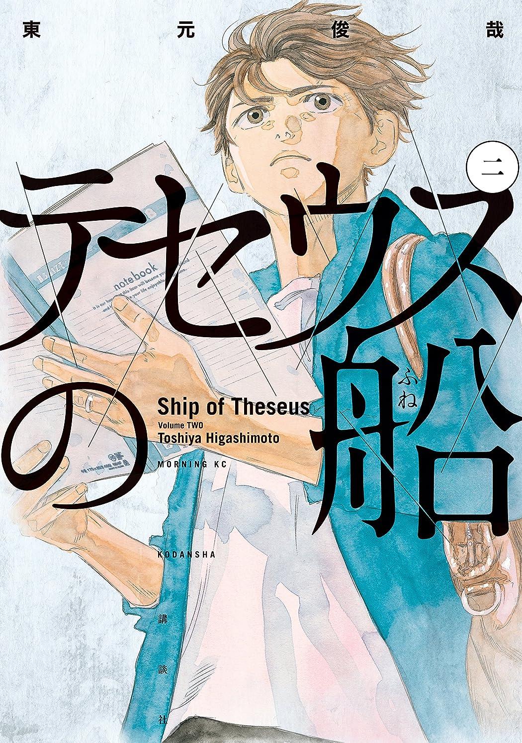 お尻トランジスタゴルフテセウスの船(2) (モーニングコミックス)