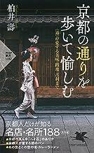 表紙: 京都の通りを歩いて愉しむ <通>が愛する美味・路地・古刹まで (PHP新書) | 柏井 壽