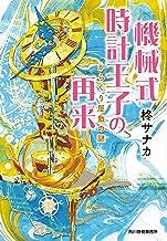 表紙: 機械式時計王子の再来 からくり屋敷の謎 (ハルキ文庫) | 柊サナカ