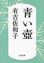 表紙: 青い壺 (文春文庫) | 有吉佐和子