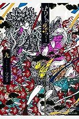 ばけもの夜話づくし9 (MFコミックス ジーンシリーズ) Kindle版