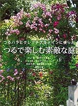 表紙: つるで楽しむ素敵な庭 つるバラとクレマチスをメインに使った   講談社