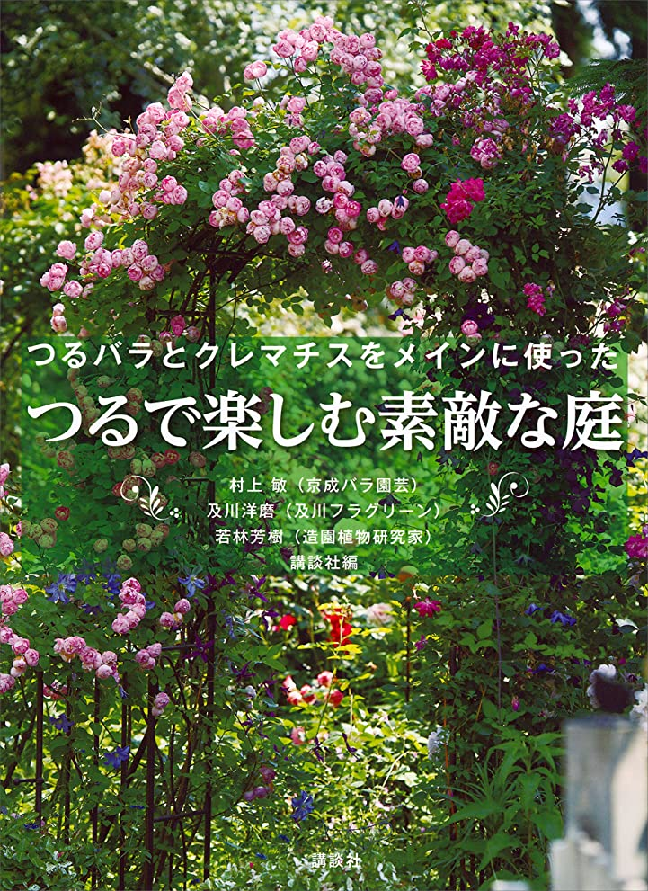 合意進化する下線つるで楽しむ素敵な庭 つるバラとクレマチスをメインに使った