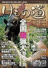 表紙: けもの道 2016特別号 Hunters reborN 三才ムック vol.900 | 三才ブックス