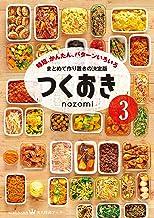 表紙: つくおき3~時短、かんたん、パターンいろいろ~ (美人時間ブック)   nozomi