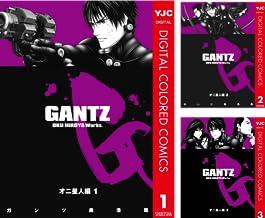 [まとめ買い] GANTZ カラー版 オニ星人編(ヤングジャンプコミックスDIGITAL)