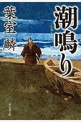 潮鳴り (祥伝社文庫) Kindle版
