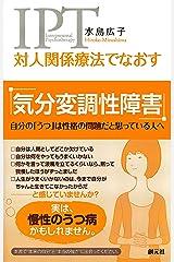 対人関係療法でなおす 気分変調性障害 自分の「うつ」は性格の問題だと思っている人へ Kindle版