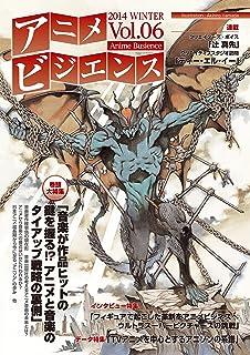 アニメビジエンス Vol.06 (アニメビジエンス)