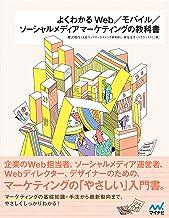 表紙: よくわかるWeb/モバイル/ソーシャルメディアマーケティングの教科書 教科書シリーズ | 櫻沢 信行(大倉ウェブマーケティング事業部)