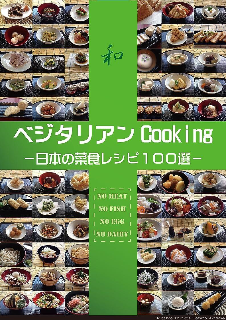 考古学的なチョコレート代表ベジタリアンCooking: -日本の菜食レシピ100選ー