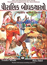 Pauranic Bodhkathao - Gujarati ( Ancient Indian Moral Stories - Gujarati): The Real Pictorial Story book : Stories of King Bali, Bhakta Prahlad, Maharaja Shivi and Dadhichi Rishi's Self-sacrifice
