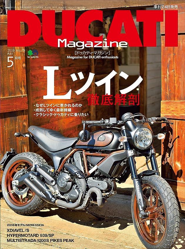 メモ広大な持つDUCATI Magazine(ドゥカティーマガジン) Vol.79 2016年5月号[雑誌]