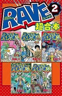 RAVE 超合本版(2) (週刊少年マガジンコミックス)