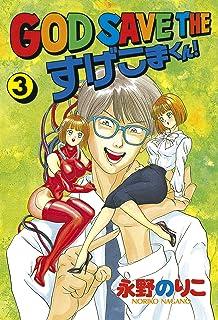 GOD SAVE THE すげこまくん!(3) (ヤングマガジンコミックス)