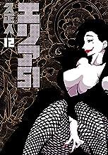表紙: エリア51 12巻: バンチコミックス | 久正人