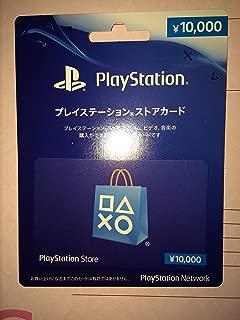 プレイステーションネットワークカード 10000円【プリペイドカード】