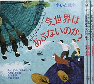 今、世界はあぶないのか?(全4巻セット)―グローバルな問題を、大人と子どもが一緒に考えていく