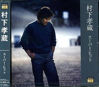 村下孝蔵 スーパー・ヒット DQCL-6017