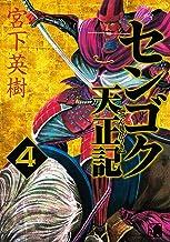 表紙: センゴク天正記(4) (ヤングマガジンコミックス) | 宮下英樹
