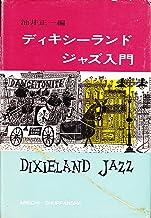 ディキシーランドジャズ入門 (1962年)