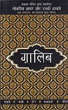 Lokpriya Shayar Aur Unki Shayari - Ghalib (Hindi)