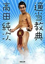 表紙: 適当教典 (河出文庫)   高田純次