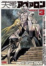 表紙: 天牢のアヴァロン(3) (モーニングコミックス)   藤澤紀幸