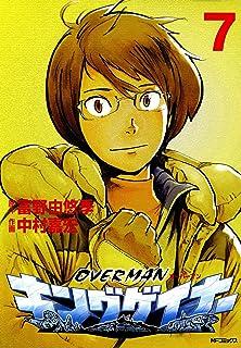 オーバーマン キングゲイナー7 (MFコミックス フラッパーシリーズ)