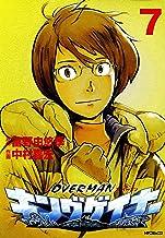 表紙: オーバーマン キングゲイナー7 (MFコミックス フラッパーシリーズ) | 中村 嘉宏