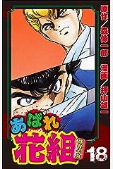 あばれ花組 (18) (ぶんか社コミックス) Kindle版