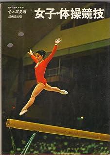 女子・体操競技 (1972年)
