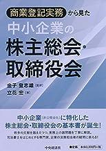 商業登記実務から見た 中小企業の株主総会・取締役会
