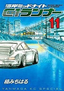 湾岸ミッドナイト C1ランナー(11) (ヤングマガジンコミックス)