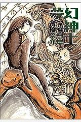 夢幻紳士 逢魔篇 (早川書房) Kindle版