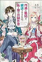 表紙: 円満に婚約を破談させるための、私と彼の共同作業 (アイリスNEO)   凪 かすみ