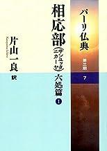 パーリ仏典 3-7相応部(サンユッタニカーヤ)六処篇I