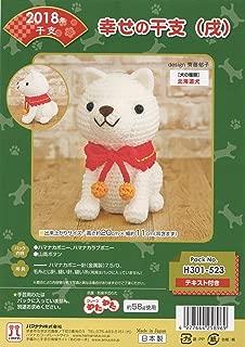 ハマナカ 編み物キット 縁起干支 幸せの干支 戌 H301-523