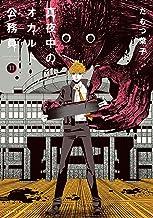 表紙: 真夜中のオカルト公務員 第11巻 (あすかコミックスDX) | たもつ 葉子
