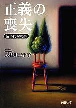 表紙: 正義の喪失 反時代的考察 (PHP文庫) | 長谷川 三千子