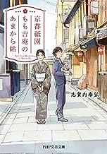 表紙: 京都祗園もも吉庵のあまから帖 (PHP文芸文庫) | 志賀内 泰弘