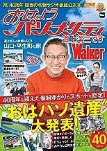 表紙: おはようパーソナリティ 道上洋三ですWalker (ウォーカームック) | KansaiWalker編集部